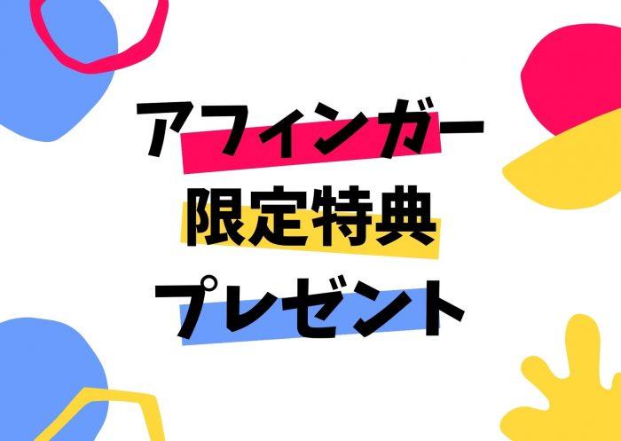 アフィンガー5限定特典プレゼント