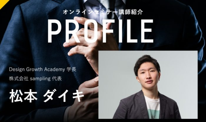 Design Growth Academyの運営者、松本ダイキさんについて