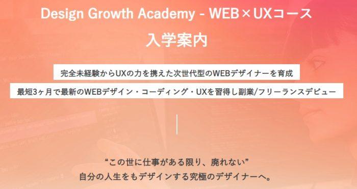 Design Growth Academyの内容【入学から仕事獲得までの流れ】