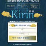 【Kirin(麒麟)】FX自動売買システムを徹底レビュー【稼げないってマジ?】