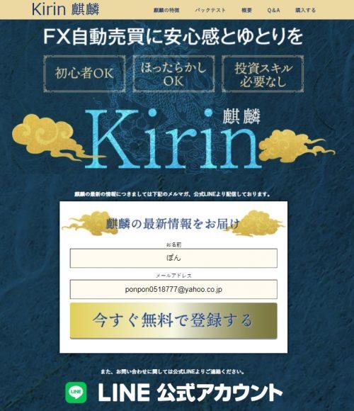 Kirin(麒麟)のランディングページ
