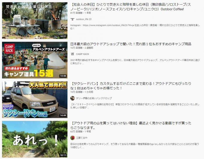 YouTubeのVSEO